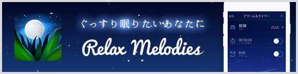 ぐっすり眠りたいあなたに Relax Melodies