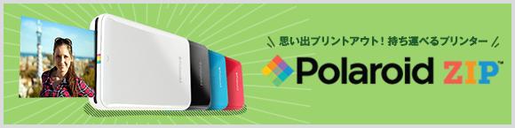 思い出プリントアウト!持ち運べるプリンター Polaroid ZIP