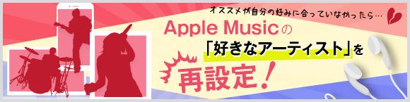 オススメが自分の好みに合っていなかったら…Apple Musicの「好きなアーティスト」を再設定!