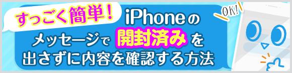 すっごく簡単!iPhoneのメッセージで「開封済み」を出さずに内容を確認する方法
