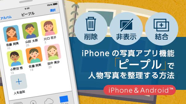 削除/非表示/結合 iPhoneの写真アプリ機能「ピープル」で人物写真を整理する方法