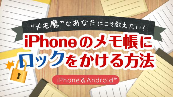 """""""メモ魔""""なあなたにこそ教えたい!iPhoneのメモ帳にロックをかける方法"""