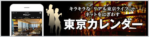 キラキラな「リアル東京ライフ」でネットをにぎわす 東京カレンダー