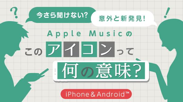 今さら聞けない?意外と新発見!Apple Musicのこのアイコンって何の意味?