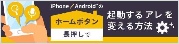 iPhone/Android™のホームボタン長押しで起動するアレを変える方法