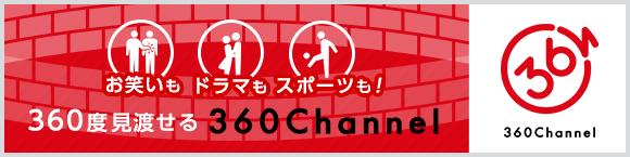 お笑いもドラマもスポーツも!360度見渡せる 360Channel