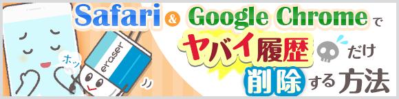 Safari&Google Chrome™で ヤバイ履歴だけ削除する方法