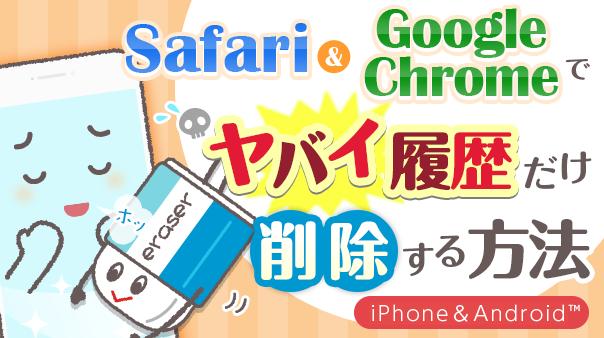 Safari&Google Chrome™でヤバイ履歴だけ削除する方法