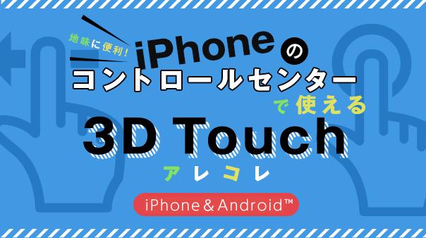 地味に便利!iPhoneのコントロールセンターで使える3D Touchアレコレ