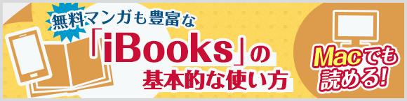 Macでも読める!無料マンガも豊富な「iBooks」の基本的な使い方