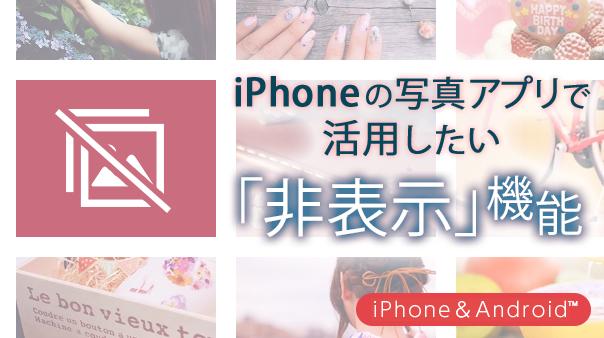 iPhoneの写真アプリで活用したい「非表示」機能