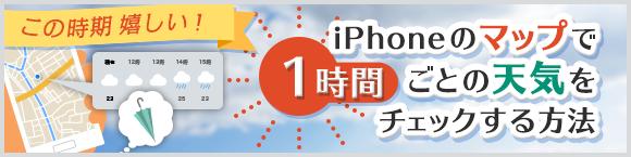 この時期嬉しい!iPhoneのマップで1時間ごとの天気をチェックする方法
