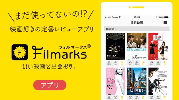 まだ使ってないの!?映画好きの定番レビューアプリ Filmarks