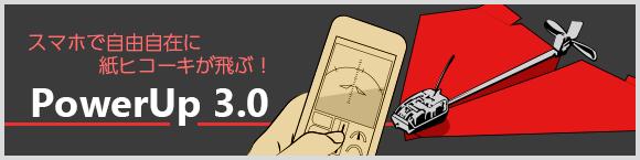 スマホで自由自在に紙ヒコーキが飛ぶ! PowerUp 3.0
