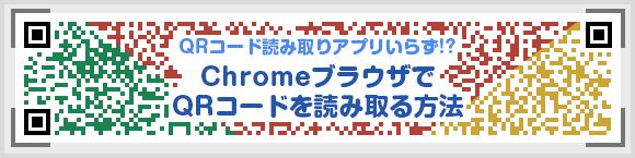 QRコード読み取りアプリいらず!? Chromeブラウザ™でQRコードを読み取る方法