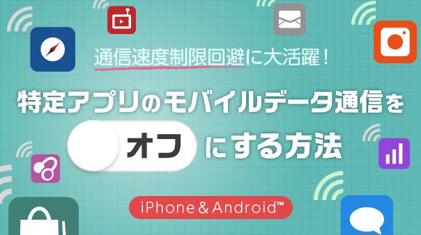 通信速度制限回避に大活躍!特定アプリのモバイルデータ通信をオフにする方法