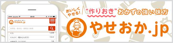 """おいしくやせる!""""作りおき""""おかずの強い味方 やせおか.jp"""