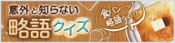 食パン…って略語なの!? 意外と知らない略語クイズ