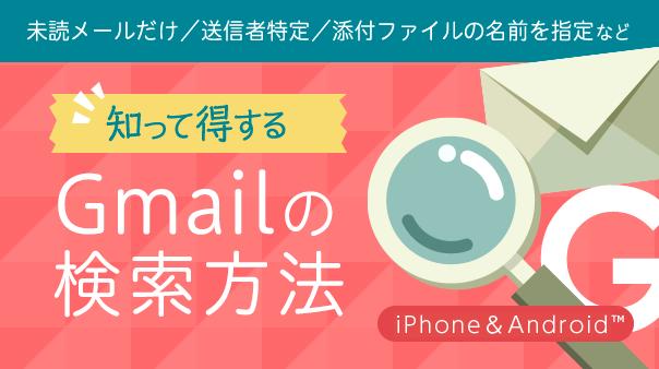 未読メールだけ/送信者特定/添付ファイルの名前を指定など 知って得するGmail™の検索方法