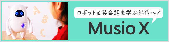 ロボットと英会話を学ぶ時代へ!Musio X