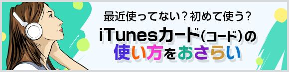 最近使ってない?初めて使う? iTunesカード(コード)の使い方をおさらい