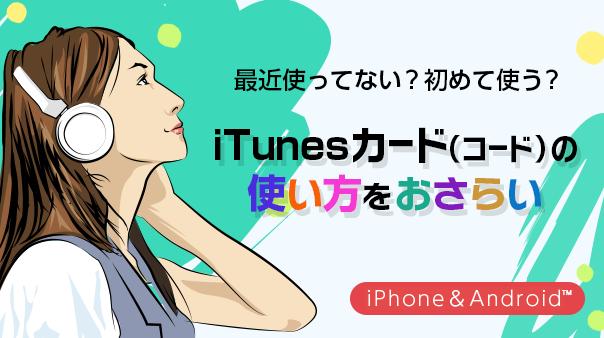 最近使ってない?初めて使う?iTunesカード(コード)の使い方をおさらい
