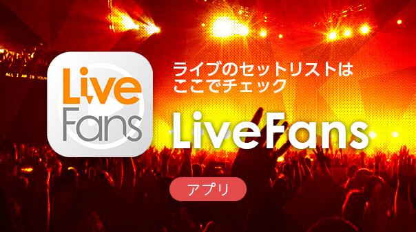ライブのセットリストはここでチェック LiveFans
