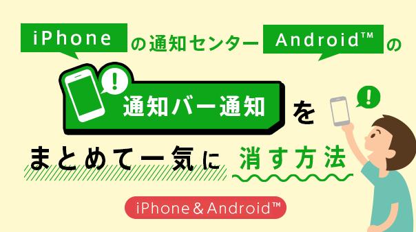iPhoneの通知センター/Android™の通知バー 通知をまとめて一気に消す方法