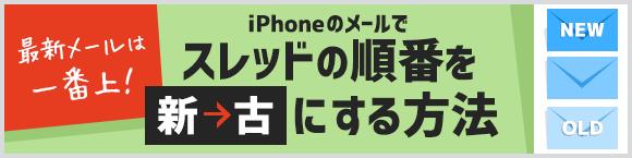 最新メールは一番上! iPhoneのメールでスレッドの順番を「新→古」にする方法