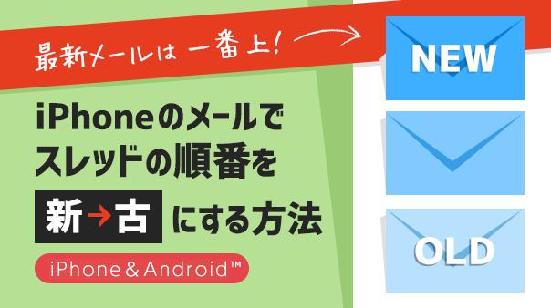 最新メールは一番上!iPhoneのメールでスレッドの順番を「新→古」にする方法