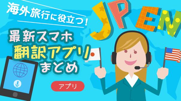 海外旅行に役立つ!最新スマホ翻訳アプリまとめ