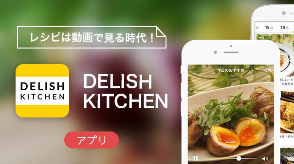 レシピは動画で見る時代!DELISH KITCHEN
