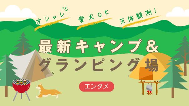 オシャレ/愛犬OK/天体観測!最新キャンプ&グランピング場