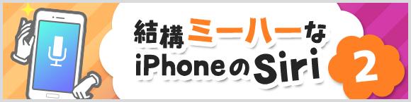 結構ミーハーなiPhoneのSiri②