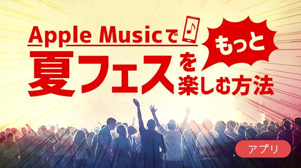 Apple Musicで夏フェスをもっと楽しむ方法