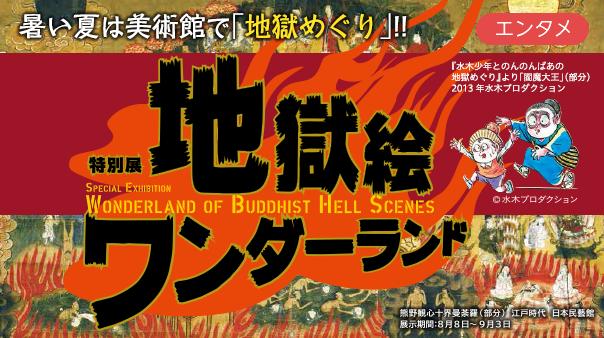 暑い夏は美術館で「地獄めぐり」!!特別展「地獄絵ワンダーランド」