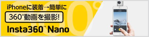 iPhoneに装着→簡単に360°動画を撮影!  Insta360™ Nano