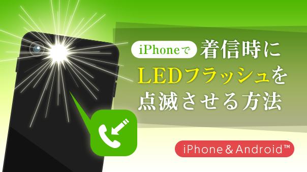 iPhoneで着信時にLEDフラッシュを点滅させる方法