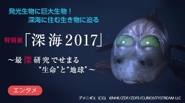"""発光生物に巨大生物!深海に住む生き物に迫る 特別展「深海 2017~最深研究でせまる""""生命""""と""""地球""""~」"""
