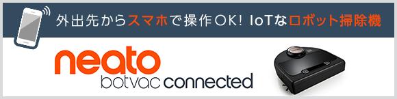 外出先からスマホで操作OK!IoTなロボット掃除機 ネイト Botvac Connected
