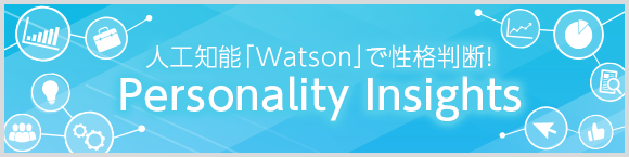 人工知能「Watson」で性格判断! Personality Insights