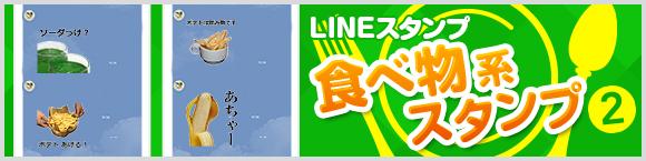 LINEスタンプ 食べ物系スタンプ②