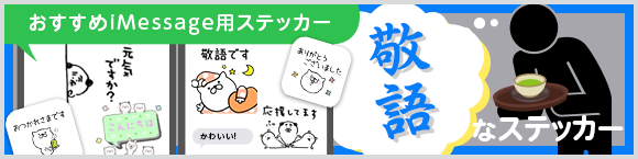おすすめiMessage用ステッカー 敬語のステッカー