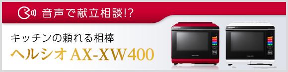 音声で献立相談!?キッチンの頼れる相棒 ヘルシオAX-XW400