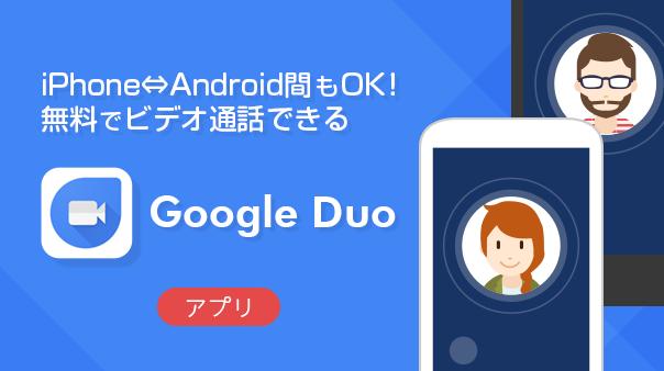 iPhone⇔Android間もOK!無料でビデオ通話できる Google Duo