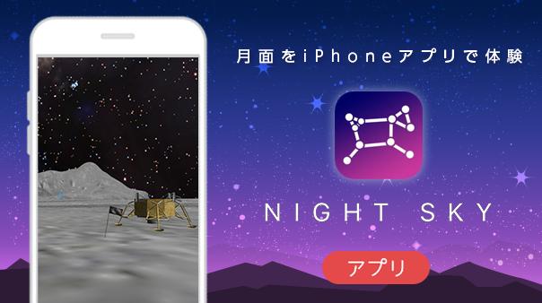 月面をiPhoneアプリで体験 Night Sky
