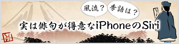 風流?季語は? 実は俳句が得意なiPhoneのSiri