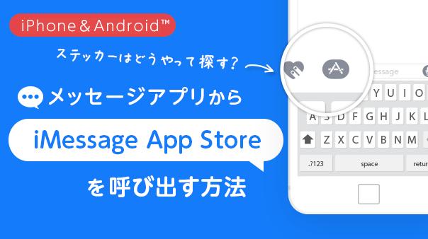 ステッカーはどうやって探す?メッセージアプリからiMessage App Storeを呼び出す方法