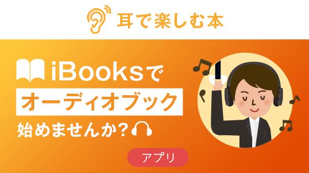 耳で楽しむ本 iBooksでオーディオブック始めませんか?