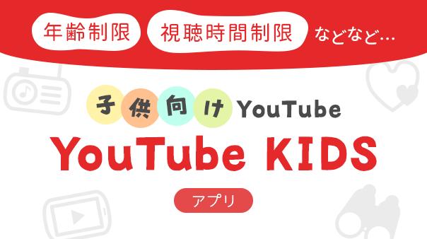 年齢制限/視聴時間制限などなど…子供向けYouTube YouTube Kids